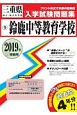 鈴鹿中等教育学校 三重県国立・私立中学校入学試験問題集 2019