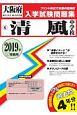 清風中学校 大阪府国立・公立・私立中学校入学試験問題集 2019