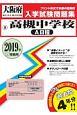 高槻中学校(A日程) 大阪府国立・公立・私立中学校入学試験問題集 2019