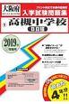 高槻中学校(B日程) 大阪府国立・公立・私立中学校入学試験問題集 2019