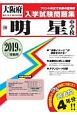 明星中学校 大阪府国立・公立・私立中学校入学試験問題集 2019