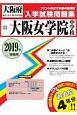大阪女学院中学校 大阪府国立・公立・私立中学校入学試験問題集 2019