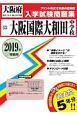 大阪国際大和田中学校 大阪府国立・公立・私立中学校入学試験問題集 2019