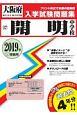 開明中学校 大阪府国立・公立・私立中学校入学試験問題集 2019