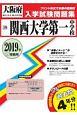 関西大学第一中学校 大阪府国立・公立・私立中学校入学試験問題集 2019