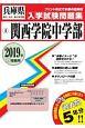 関西学院中学部 兵庫県国立・公立・私立中学校入学試験問題集 2019