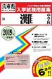灘中学校 過去入学試験問題集 兵庫県国立・公立・私立中学校入学試験問題集 2019