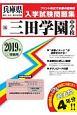 三田学園中学校 兵庫県国立・公立・私立中学校入学試験問題集 2019