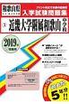 近畿大学附属和歌山中学校 和歌山県公立・私立中学校入学試験問題集 2019