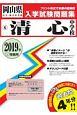 清心中学校 岡山県公立・私立中学校入学試験問題集 2019