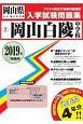 岡山白陵中学校 岡山県公立・私立中学校入学試験問題集 2019