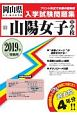 山陽女子中学校 岡山県公立・私立中学校入学試験問題集 2019