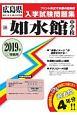 如水館中学校 過去入学試験問題集 広島県国立・公立・私立中学校入学試験問題集 2019