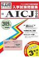 AICJ中学校 過去入学試験問題集 広島県国立・公立・私立中学校入学試験問題集 2019
