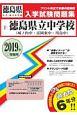 徳島県立(城ノ内・富岡東・川島)中学校 過去入学試験問題集 2019