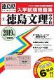 徳島文理中学校 過去入学試験問題集 2019