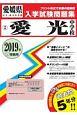 愛光中学校 過去入学試験問題集 愛媛県公立・私立中学校入学試験問題集 2019