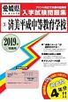 済美平成中等教育学校 愛媛県公立・私立中学校入学試験問題集 2019