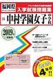 中村学園女子中学校 福岡県国立・公立・私立中学校入学試験問題集 2019