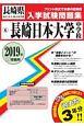 長崎日本大学中学校 長崎県国立・公立・私立中学校入学試験問題集 2019