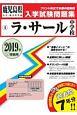 ラ・サール中学校 鹿児島県公立・私立中学校入学試験問題集 2019