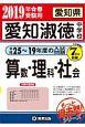 愛知県 愛知淑徳中学校 平成24-18年の入試問題7年分収録 算数・理科・社会 もっと過去問!シリーズ 2019