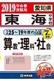 愛知県 東海中学校 平成25~19年の入試問題7年分収録 算数・理科・社会 もっと過去問!シリーズ 2019