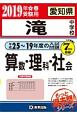 愛知県 滝中学校 平成25~19年の入試問題7年分収録 算数・理科・社会 もっと過去問!シリーズ 2019
