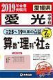 愛知県 愛光中学校 平成24-18年の入試問題7年分収録 算数・理科・社会 もっと過去問!シリーズ 2019