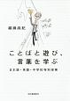 ことばと遊び、言葉を学ぶ 日本語・英語・中学校特別授業