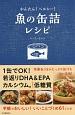 かんたん!ヘルシー!魚の缶詰レシピ