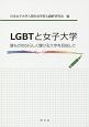 LGBTと女子大学 誰もが自分らしく輝ける大学を目指して