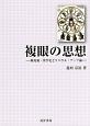 複眼の思想 新島襄・英学史とリベラル・アーツ論