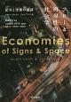 フローと再帰性の社会学 記号と空間の経済