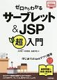 ゼロからわかる サーブレット&JSP超入門 かんたんIT基礎講座