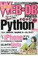 WEB+DB PRESS Webアプリケーション開発のためのプログラミング技(104)