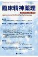 臨床精神薬理 21-5 特集:薬物療法は精神療法の治療効果に寄与するか Japanese Journal of Clini