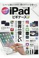 iPad for ビギナーズ