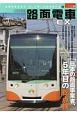 路面電車EX 路面電車を考え、そして楽しむ総合専門誌(11)