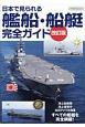 日本で見られる艦船・船艇完全ガイド<改訂版>