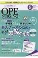 オペナーシング 33-5 2018.5 特集:手術室ぐるっと研修ツアー 新人ナースのためのはじめての麻酔介助 手術看護の総合専門誌