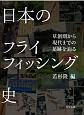 日本のフライフィッシング史 草創期から現代までの足跡を辿る