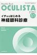 OCULISTA 2018.4 イチからはじめる神経眼科診療 Monthly Book(61)