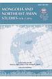 モンゴルと東北アジア研究 2016 (2)