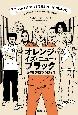 オレンジ・イズ・ニュー・ブラック 女子刑務所での13カ月