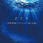 ZEN 〜自律神経とストレスに効くCD〜