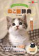 ねこ語辞典 しぐさや行動から猫のキモチがわかる!