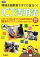 ICT活用法 ソフトバンクによるモバイル端末活用研究「魔法のプロジェクト」の選りすぐり実践27 特別支援教育ですぐに役立つ!