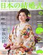 日本の結婚式 (27)