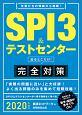 SPI3&テストセンター 出るとこだけ!完全対策 2020 先輩たちの情報から再現!